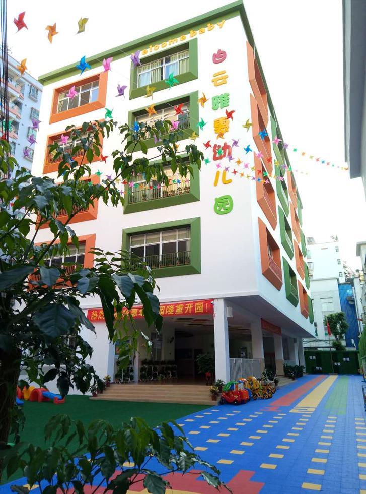 广州市白云区雅惠幼儿园