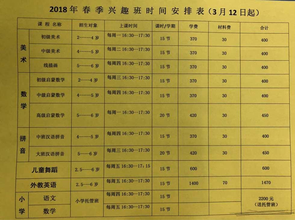 兴趣班课程表(南京乐宝贝幼教中心)_南京乐宝贝幼儿园