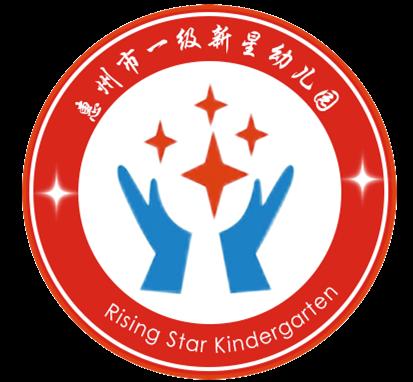 惠城区小金口新星幼儿园logo